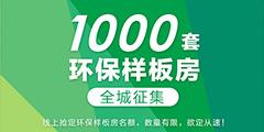 澳华装饰全城征集1000套环保样板房,室内环保检测免费送!